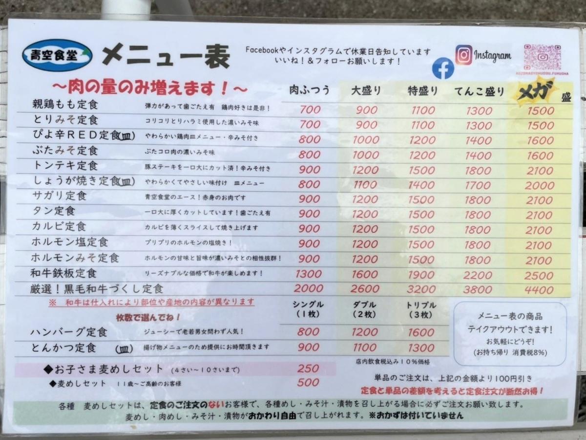 青空食堂 人気メニュー 値段 那珂川メニュー 筑紫野メニュー 口コミ
