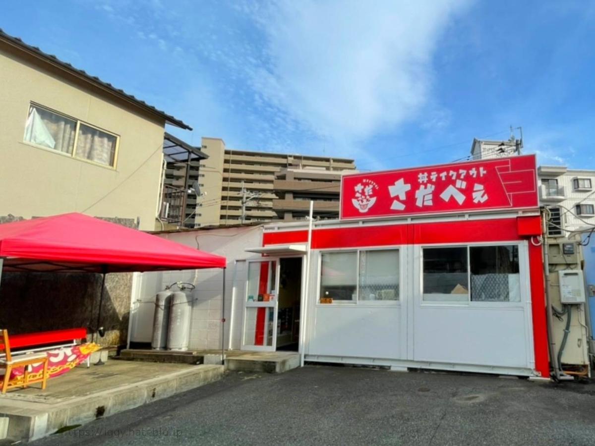 さだべぇ 丼 テイクアウト専門 店那珂川市 営業時間 定休日 駐車場 口コミ