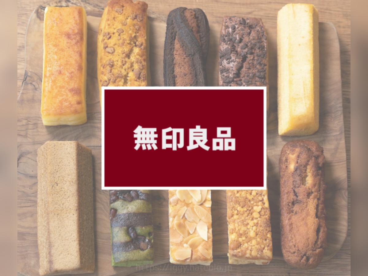 テレビ ラヴィットランキング 無印良品 一流パティシエ おすすめお菓子 不揃いシリーズとは?