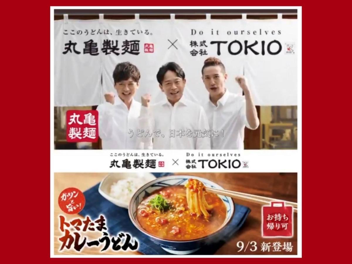 丸亀製麺 トマたまカレーうどん TOKIO松岡昌弘 コラボメニュー 値段 口コミ