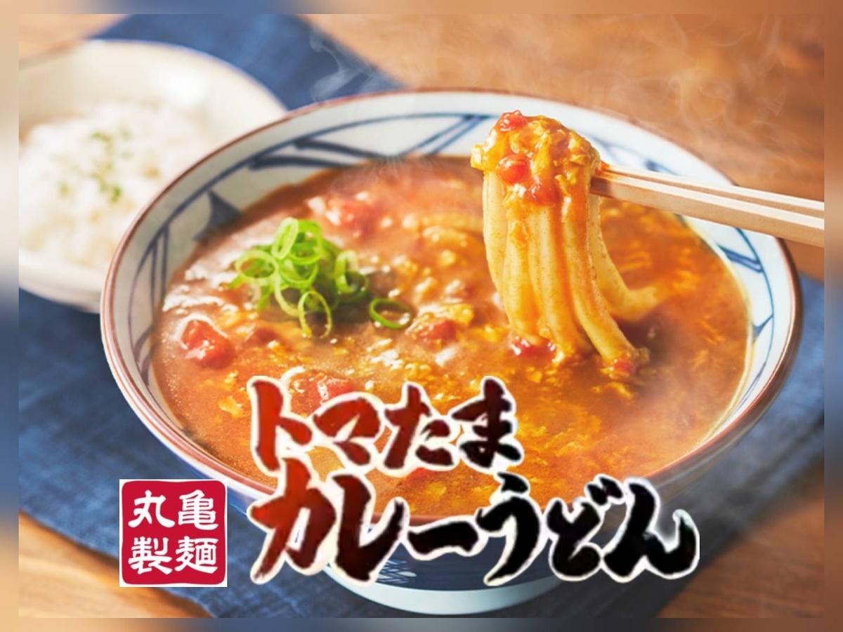 丸亀製麺 トマたまカレーうどん TOKIO松岡昌弘 コラボメニュー いつまで?販売期間 口コミ
