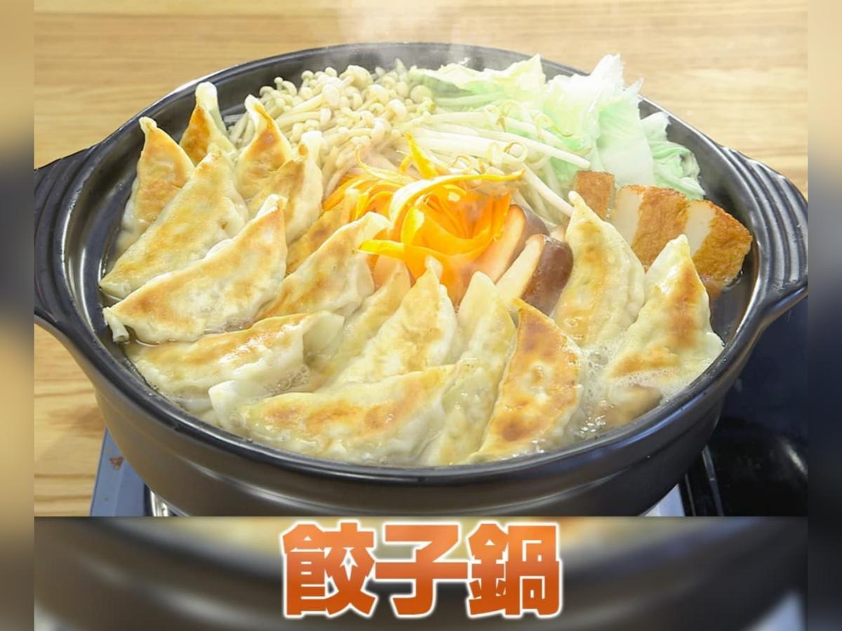 家事ヤロウ 木村拓哉レシピ 餃子鍋 材料 作り方 あごだし ポン酢