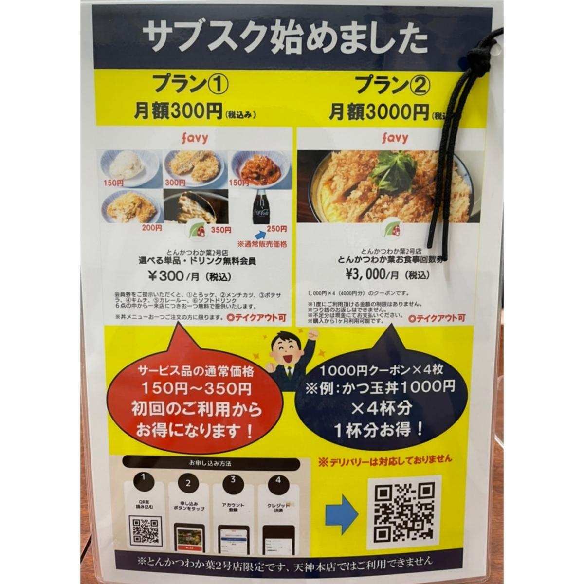 とんかつわか菜2号店 サブスク プラン内容 値段 方法 使い方 口コミ
