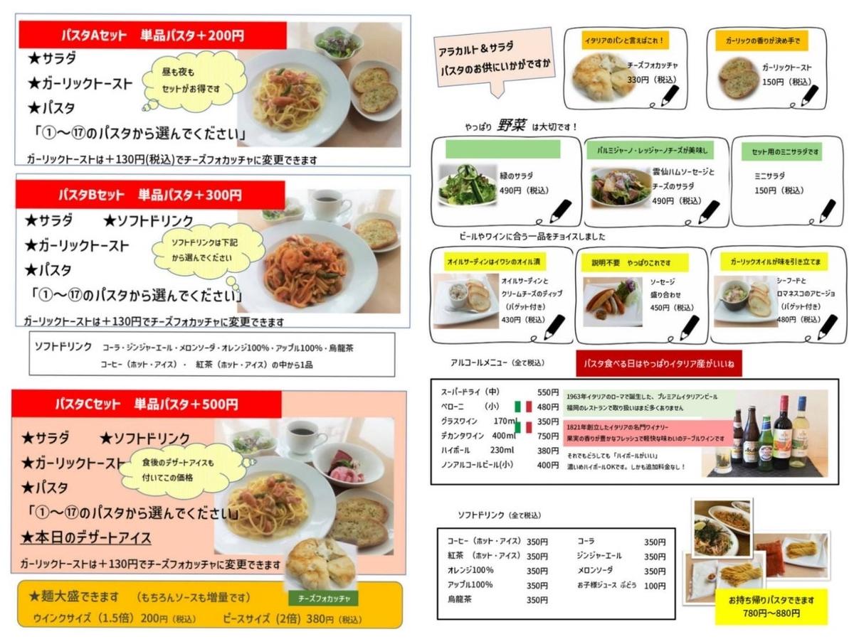ガーリックパスタ寺塚 セットメニュー 値段 口コミ