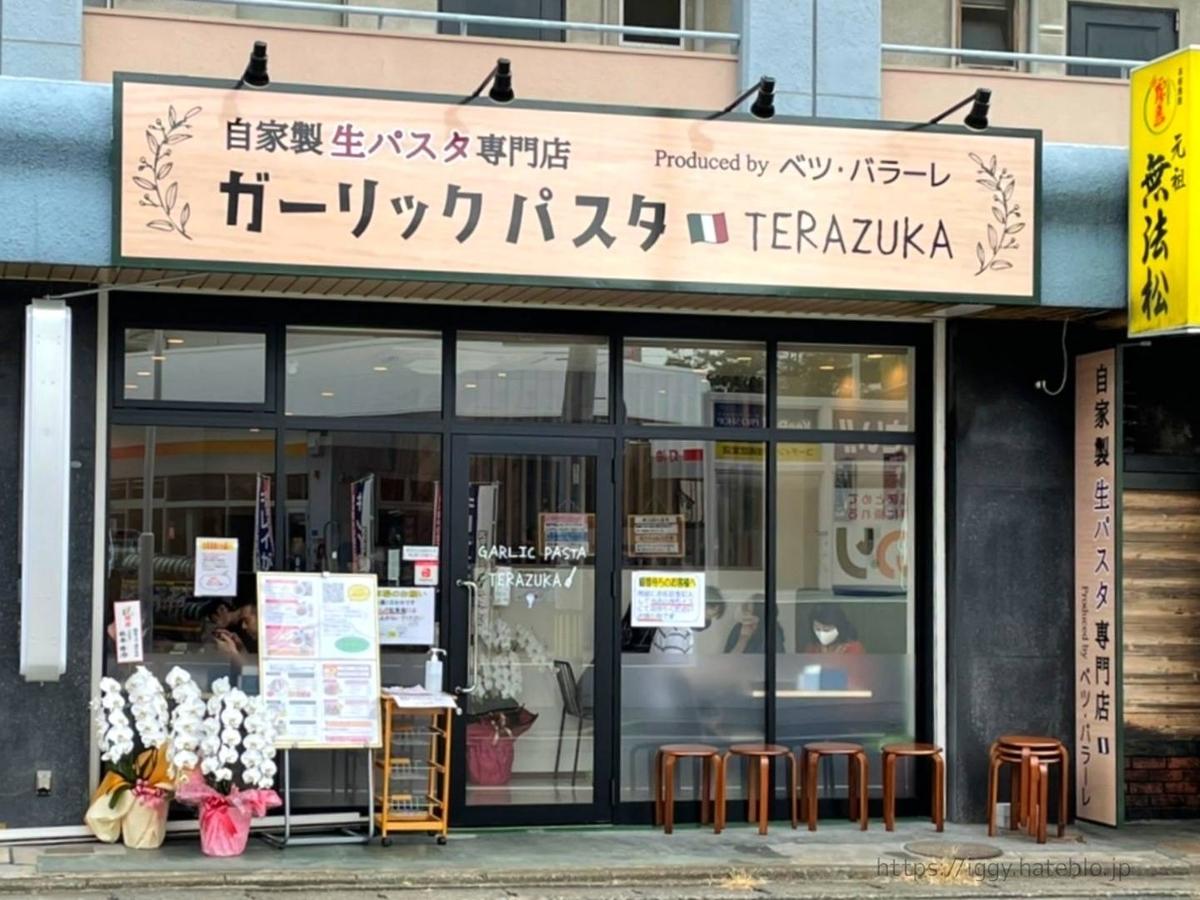 ガーリックパスタ寺塚 営業時間 定休日 駐車場 口コミ