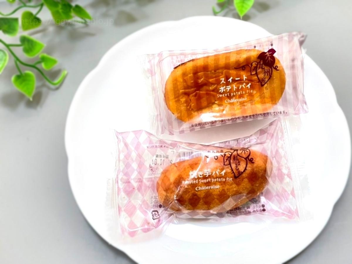 シャトレーゼ スイートポテトパイ 焼き芋パイ 口コミ 感想 レビュー 評価