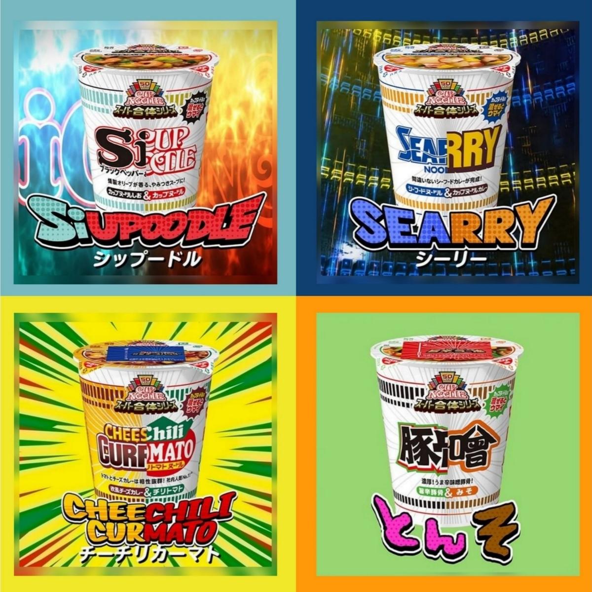 カップヌードル合体シリーズ 4品 食べ比べ 値段 どこで売ってる コンビニ 日清50周年