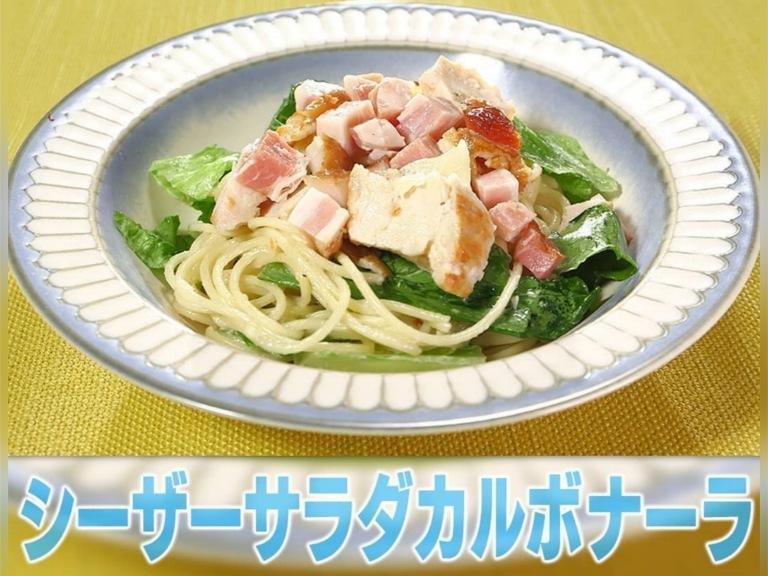 家事ヤロウ レシピ コストコ人気商品 ランキング チキン&ベーコンシーザーサラダ カルボナーラ