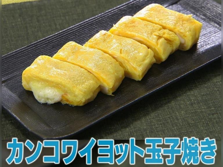 家事ヤロウ レシピ コストコ人気商品 ランキング カンコワイヨット 玉子焼き
