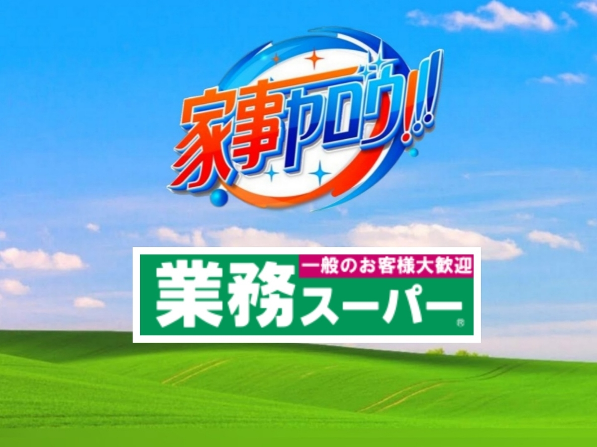 家事ヤロウ レシピ 人気1位 テレビ バカリズム 業務スーパー爆売れレシピ 2021