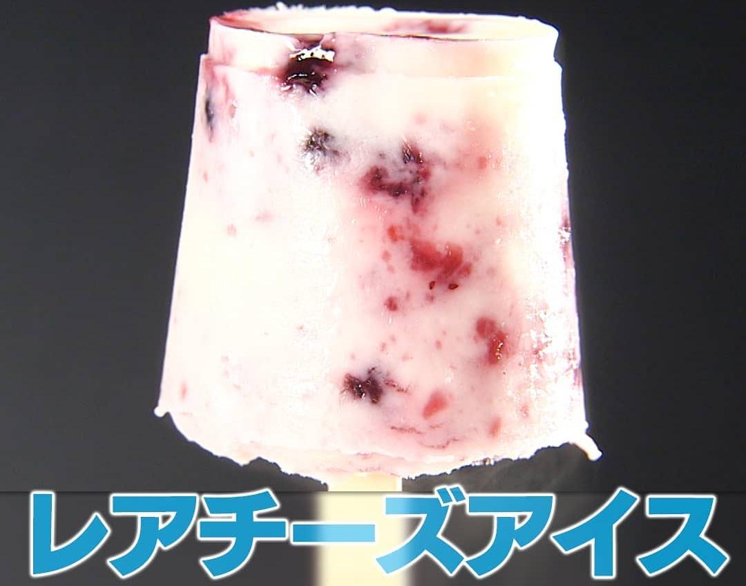 家事ヤロウ レシピ 業務スーパー人気商品 ランキング レアチーズ アイス