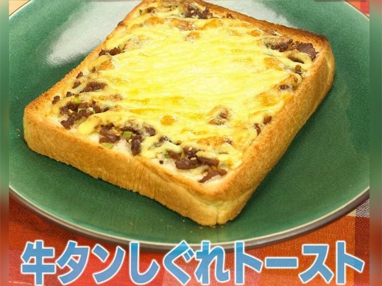 家事ヤロウ レシピ 業務スーパー人気商品 ランキング 牛タンしぐれトースト