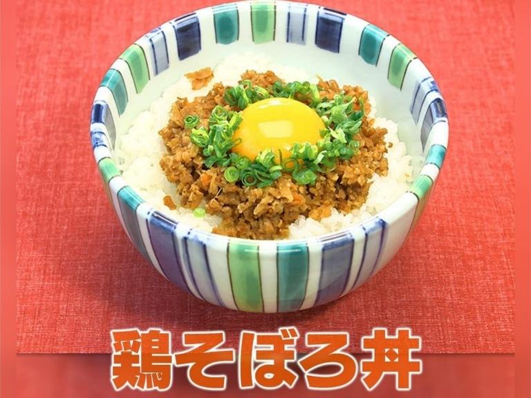 家事ヤロウ レシピ 業務スーパー人気商品 ランキング 1位 鶏そぼろ丼