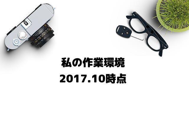 f:id:igogotea:20171031114045j:plain