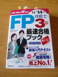 FP3級合格