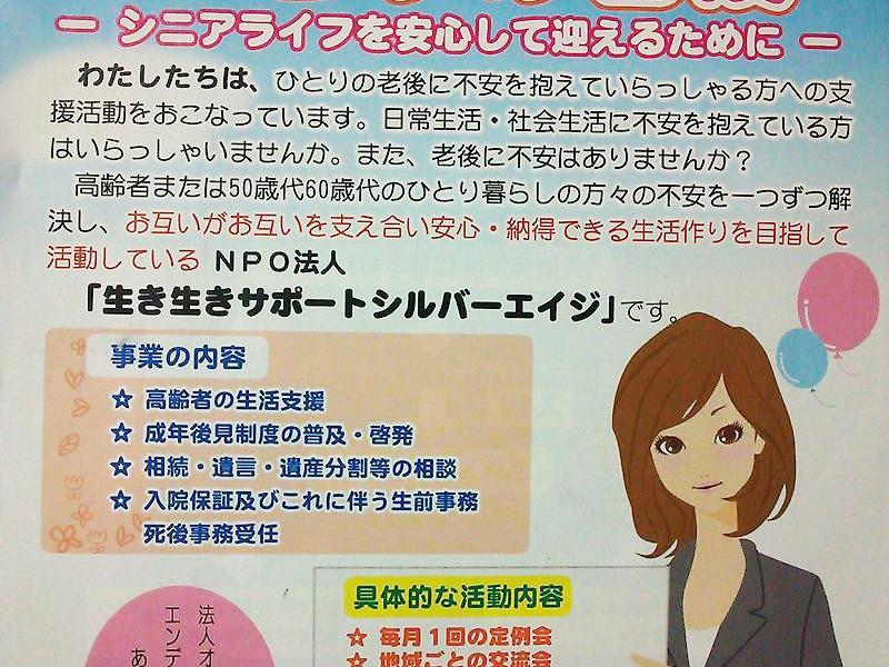 鹿児島でシニアライフを安心して過ごすためのNPO法人