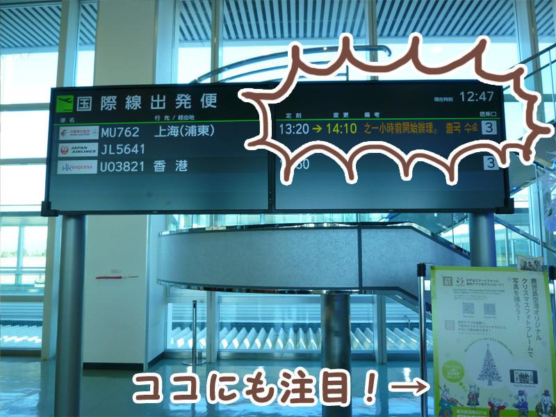 鹿児島発上海旅行