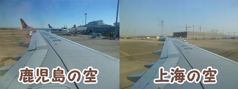 上海の空気