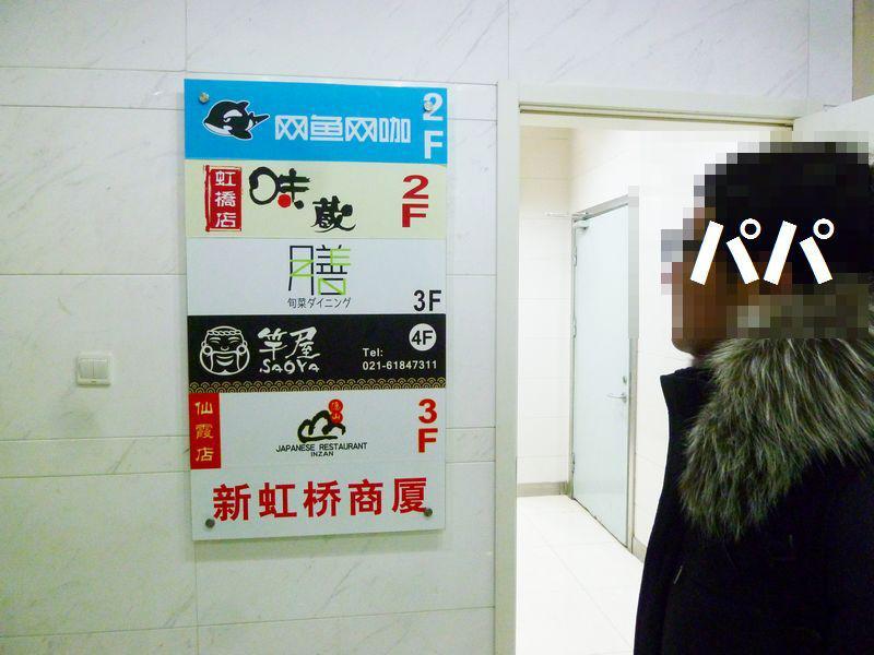 上海旅行 鹿児島