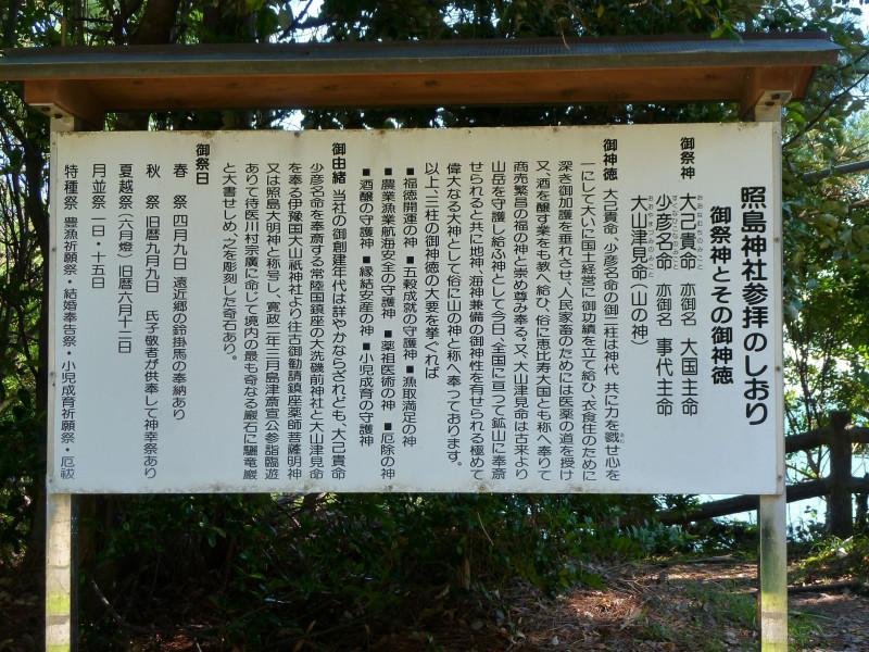 照島神社 いちき串木野