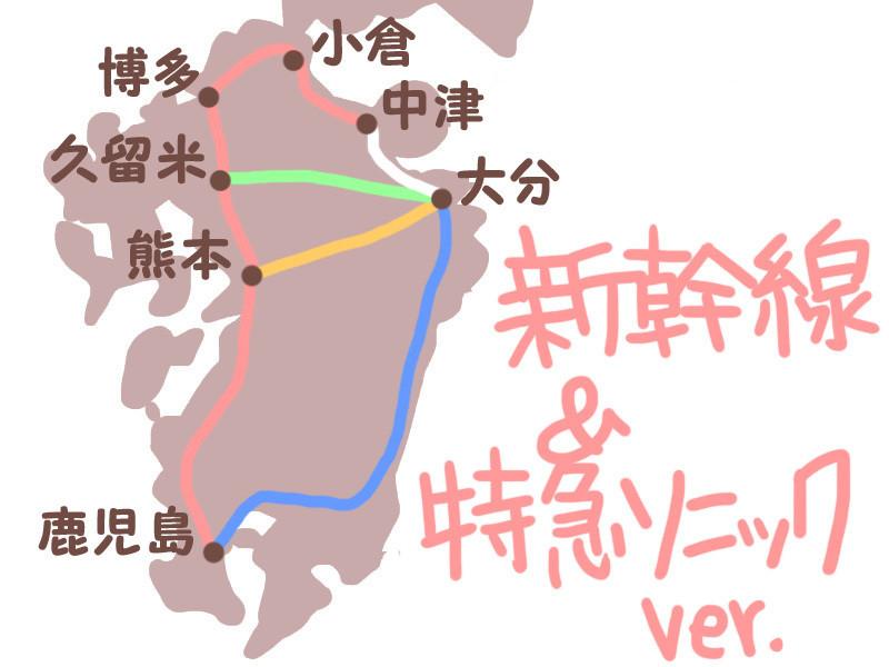 鹿児島から中津