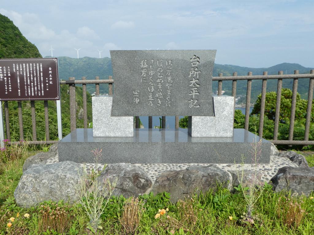 丸木崎展望所