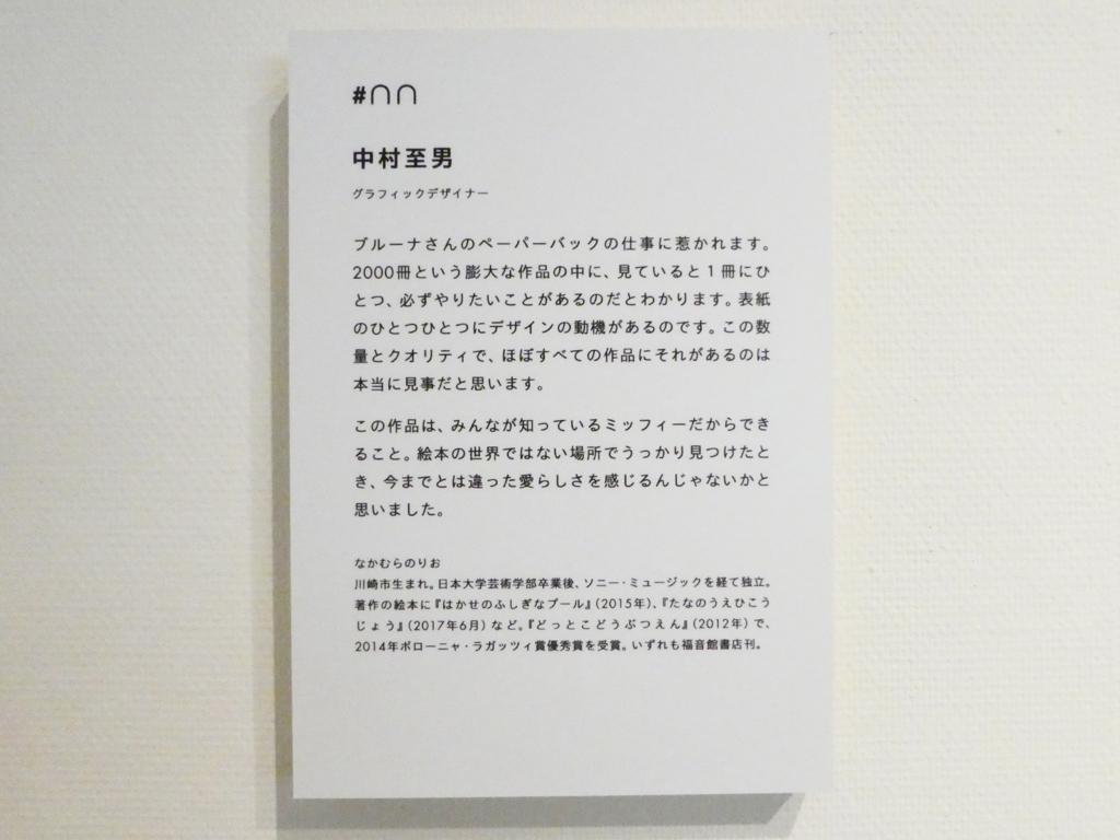シンプルの正体 ディック・ブルーナのデザイン展