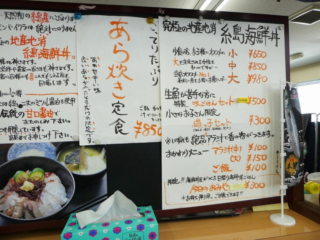 JF糸島 志摩の四季