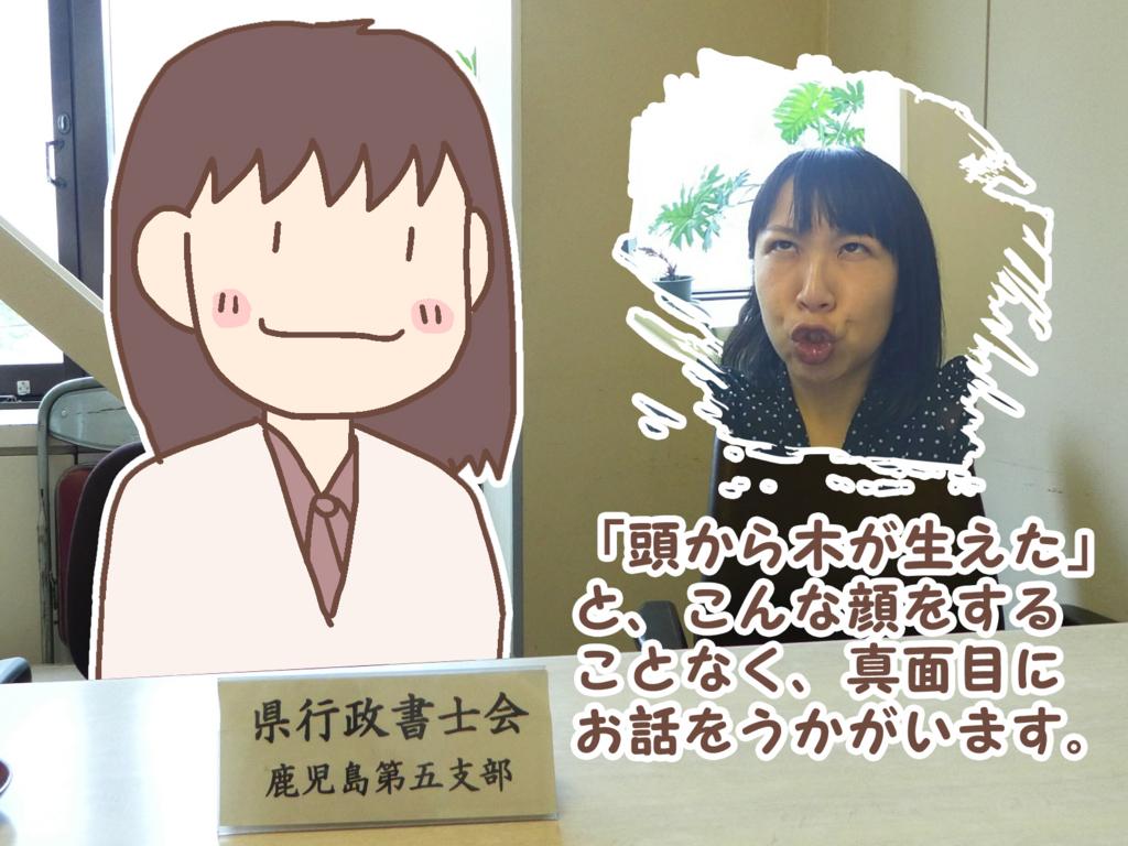 行政書士による無料相談会