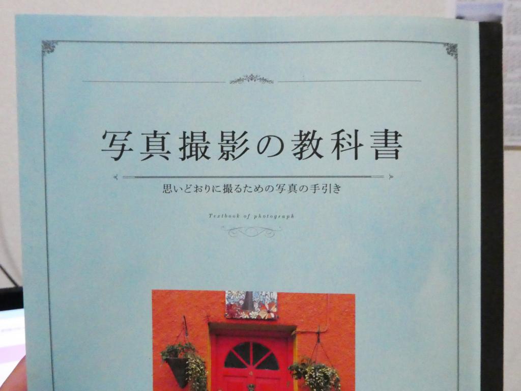 写真撮影の教科書
