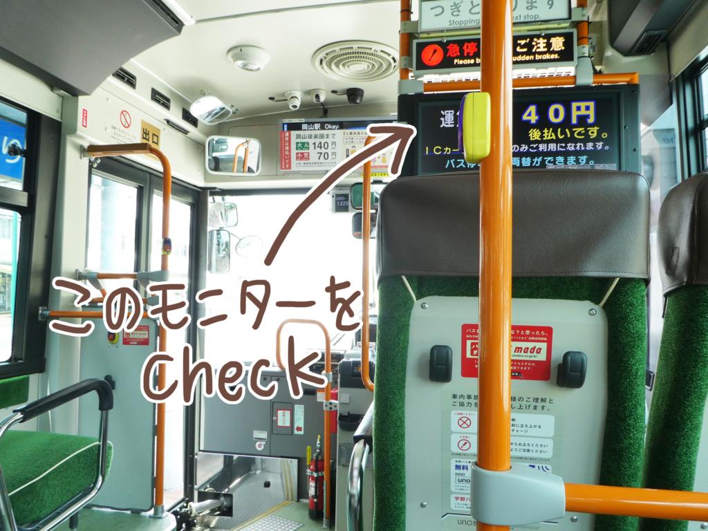 後楽園バス