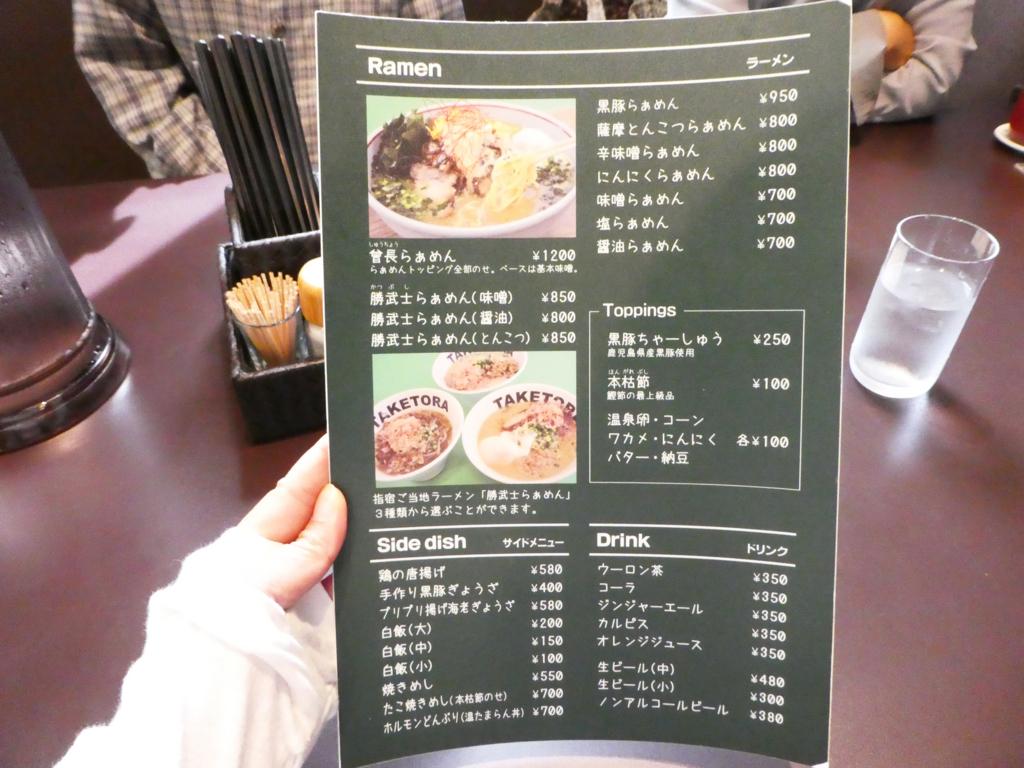 TAKETORA 勝武士ラーメン