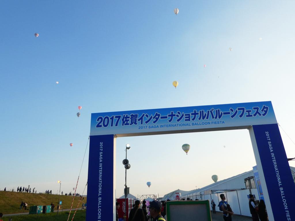 2017佐賀インターナショナルバルーンフェスタ