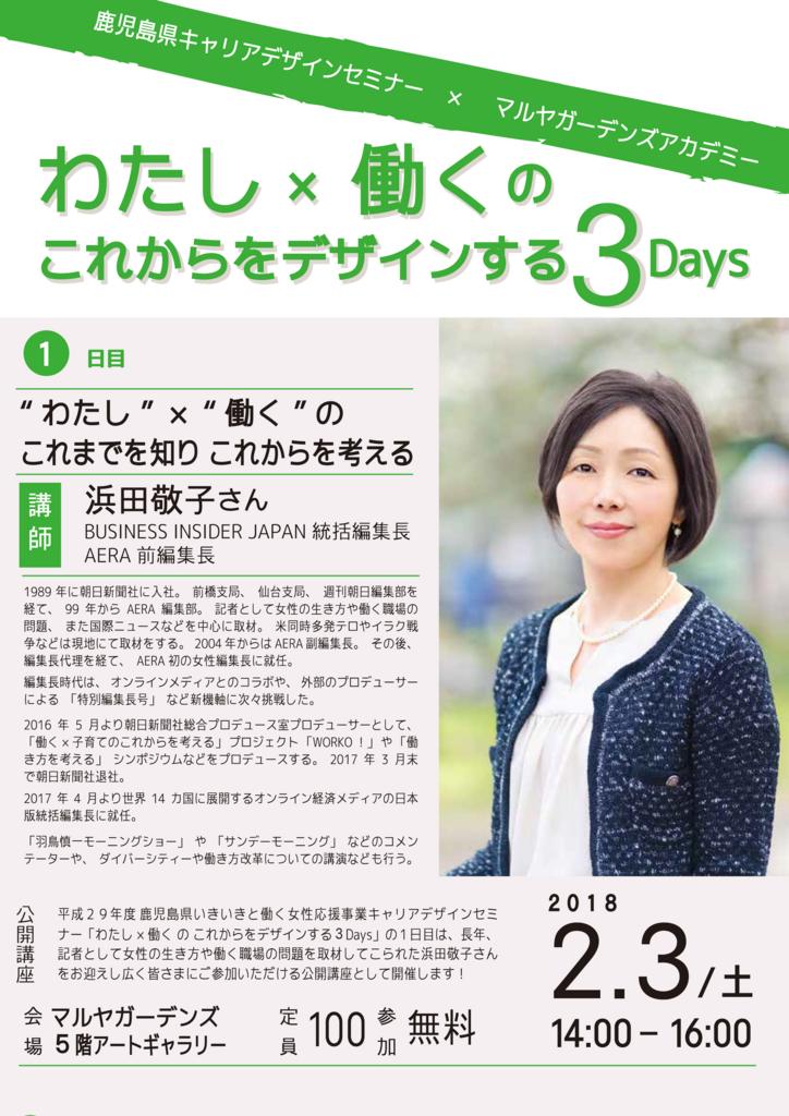 鹿児島県キャリアデザインセミナー