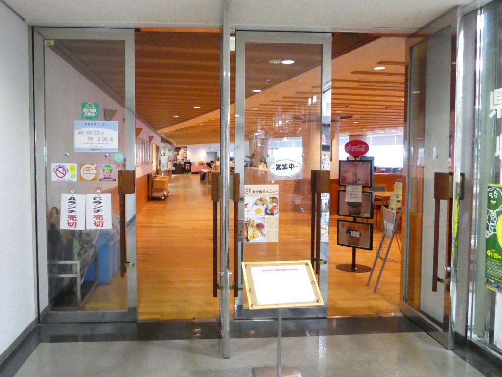 鹿児島県庁 食堂