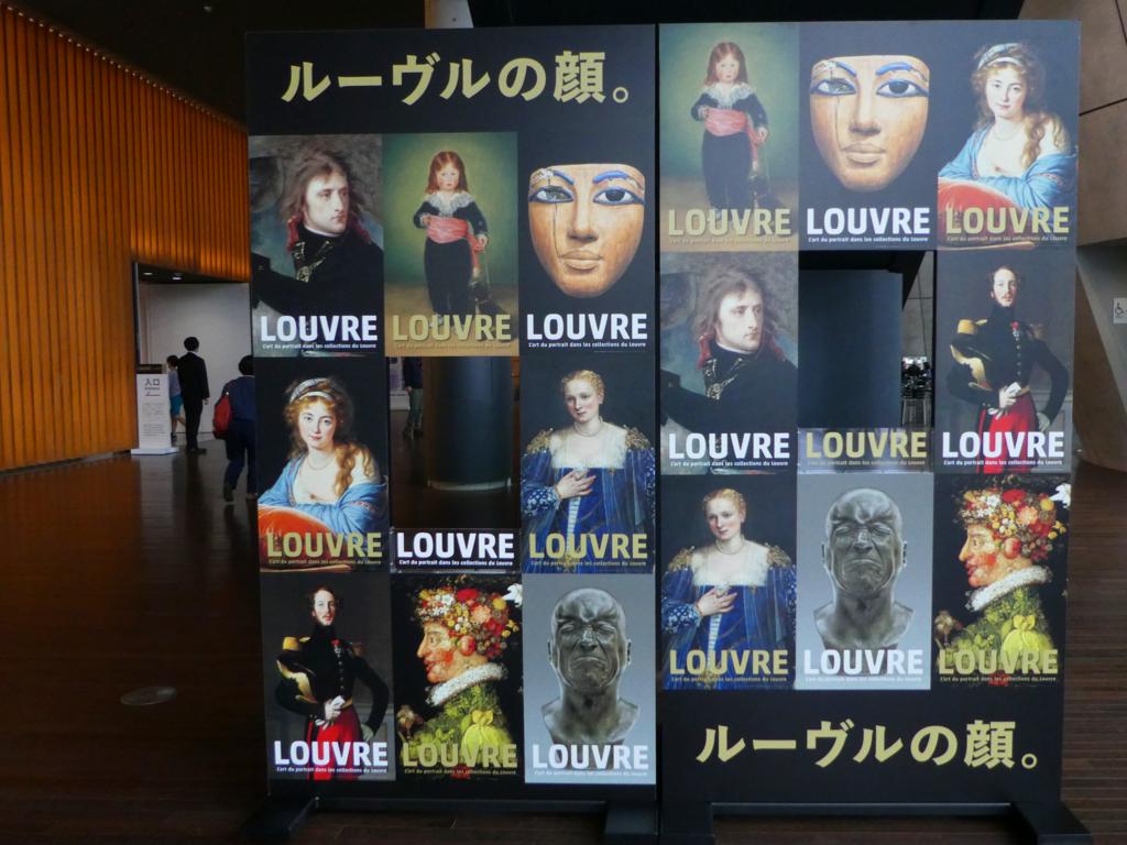 ルーブル美術館展
