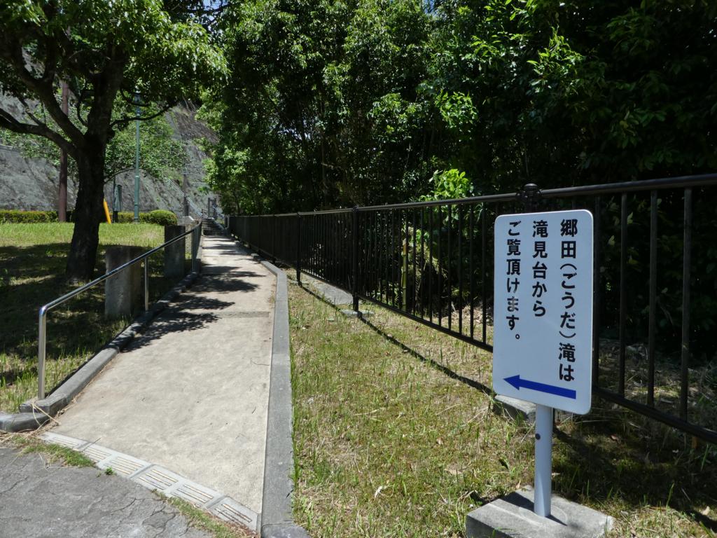 加治木八景 郷田滝