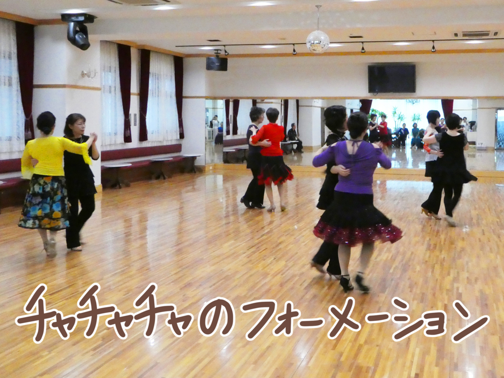 社交ダンス 発表会