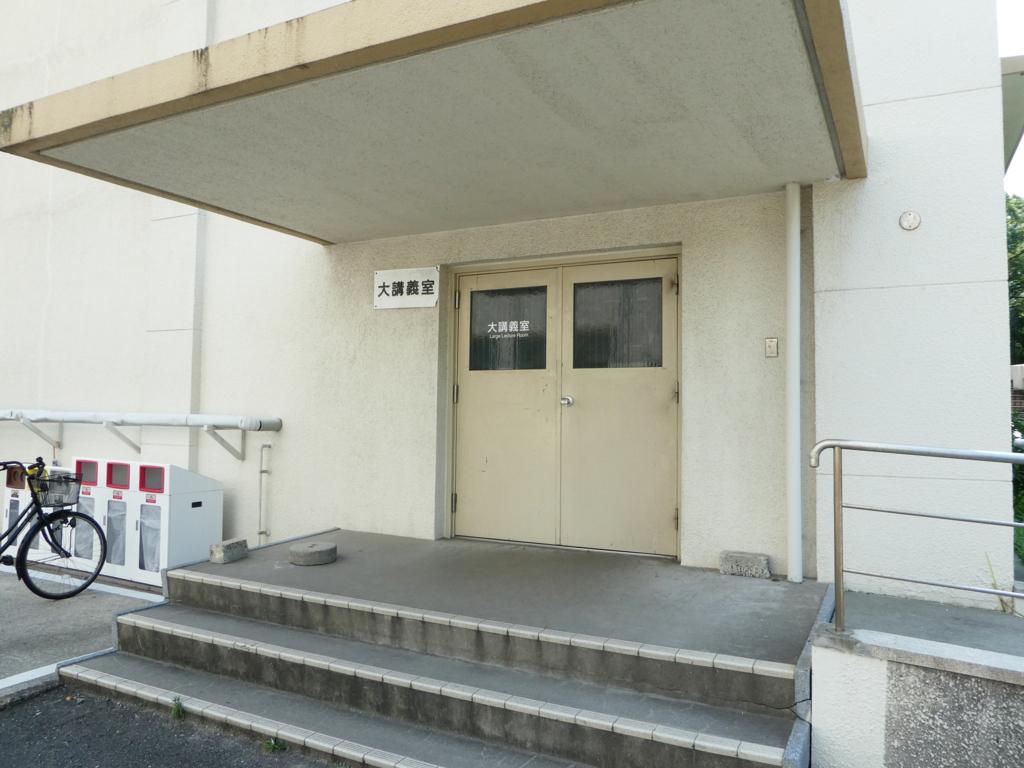 九大箱崎キャンパス 文系地区