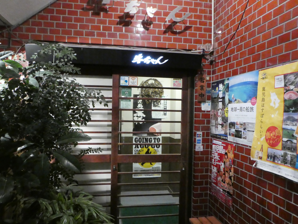 炊き肉 牛ちゃん 鹿児島