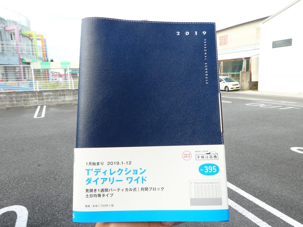 2019年の手帳