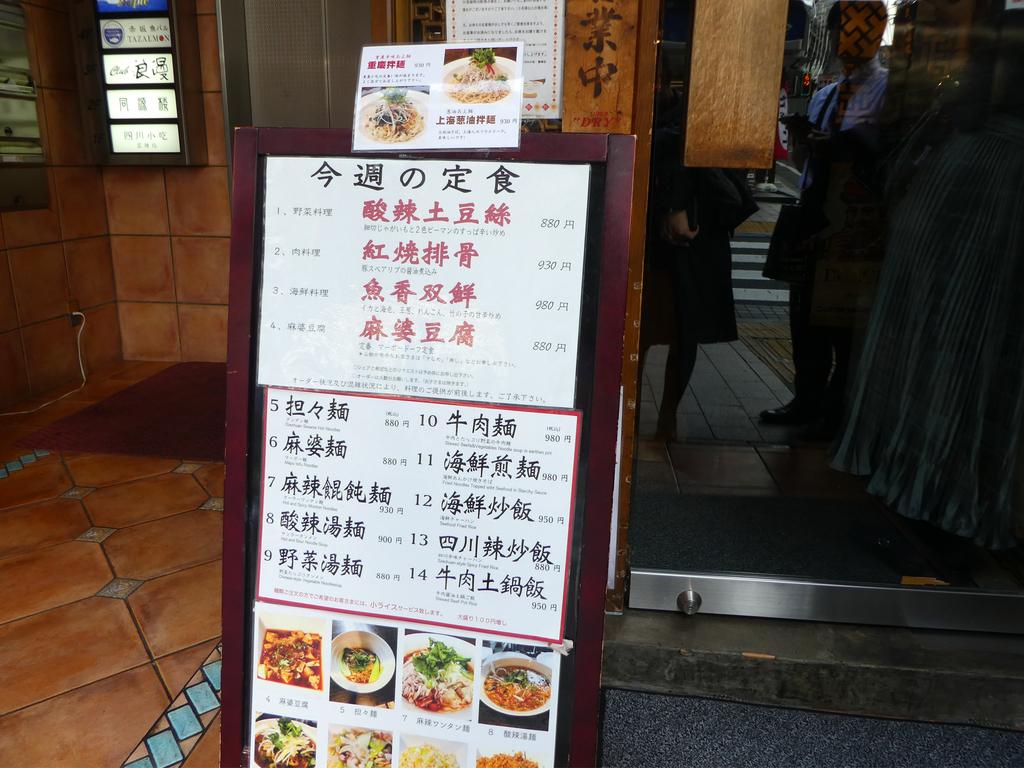 四川小吃雲辣坊 牛肉麺