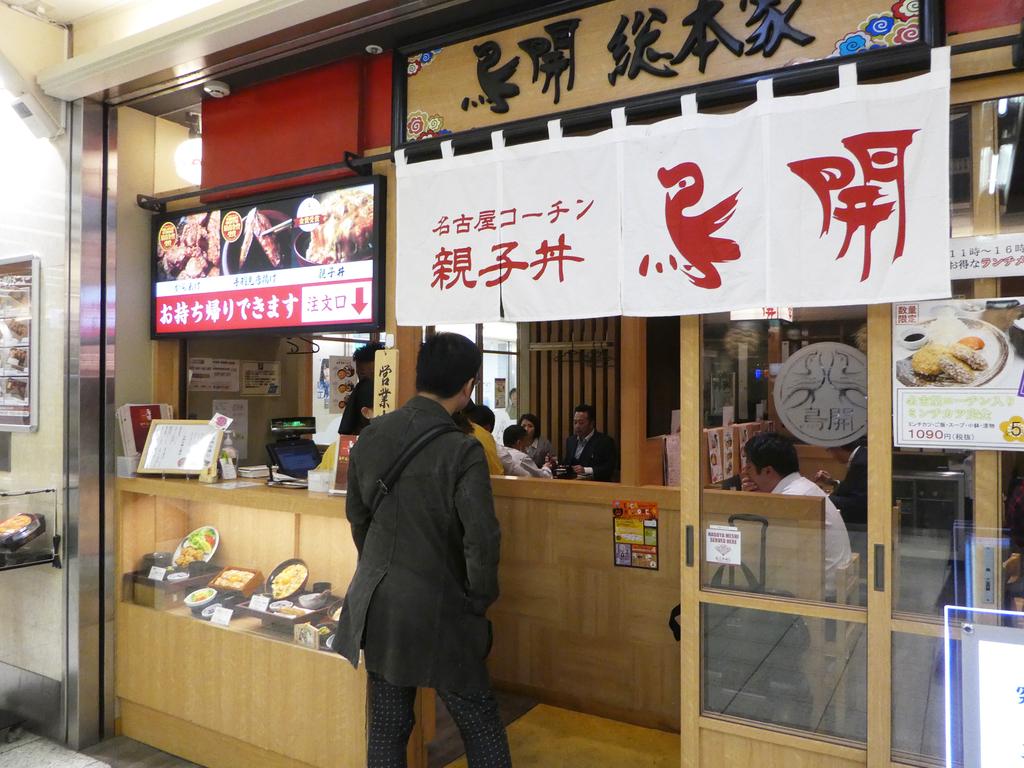 鳥開 名古屋コーチン親子丼