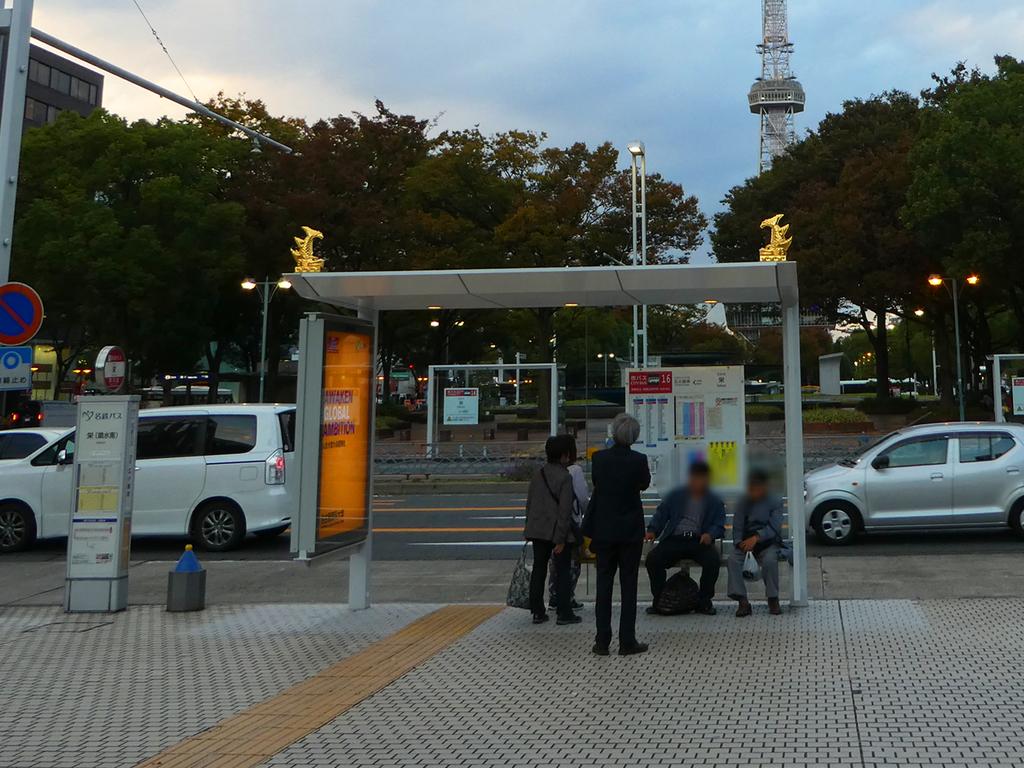 栄 バス停