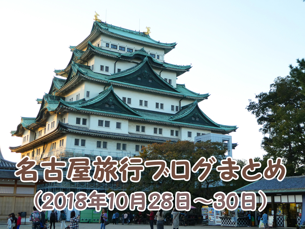 名古屋旅行まとめ