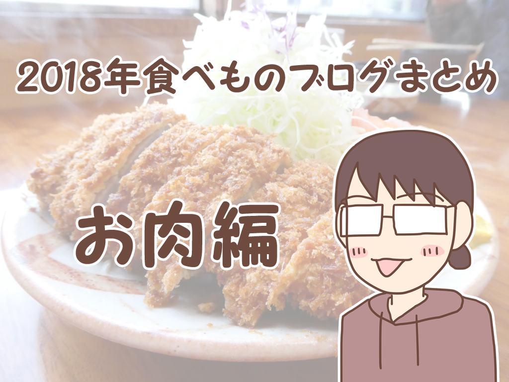 食べものブログ