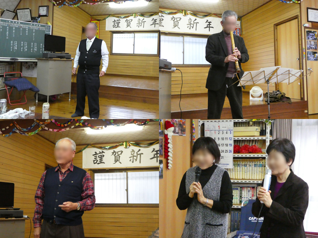 町内会の新年会