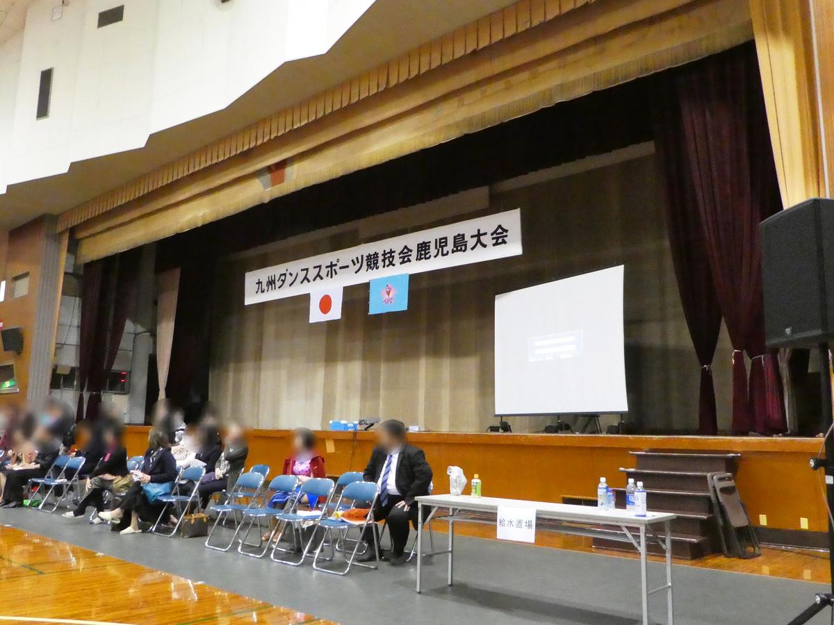 ダンススポーツ競技大会 鹿児島