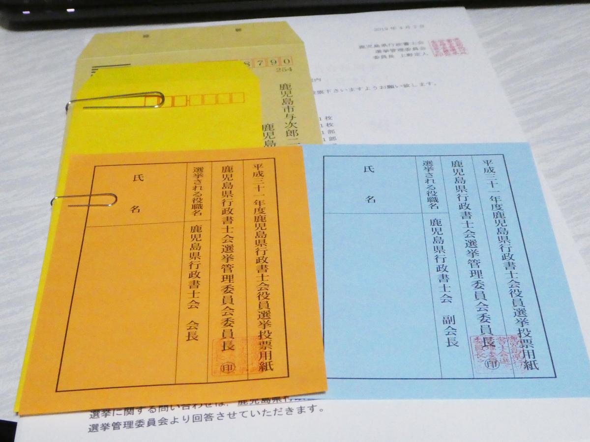 鹿児島県行政書士会 選挙