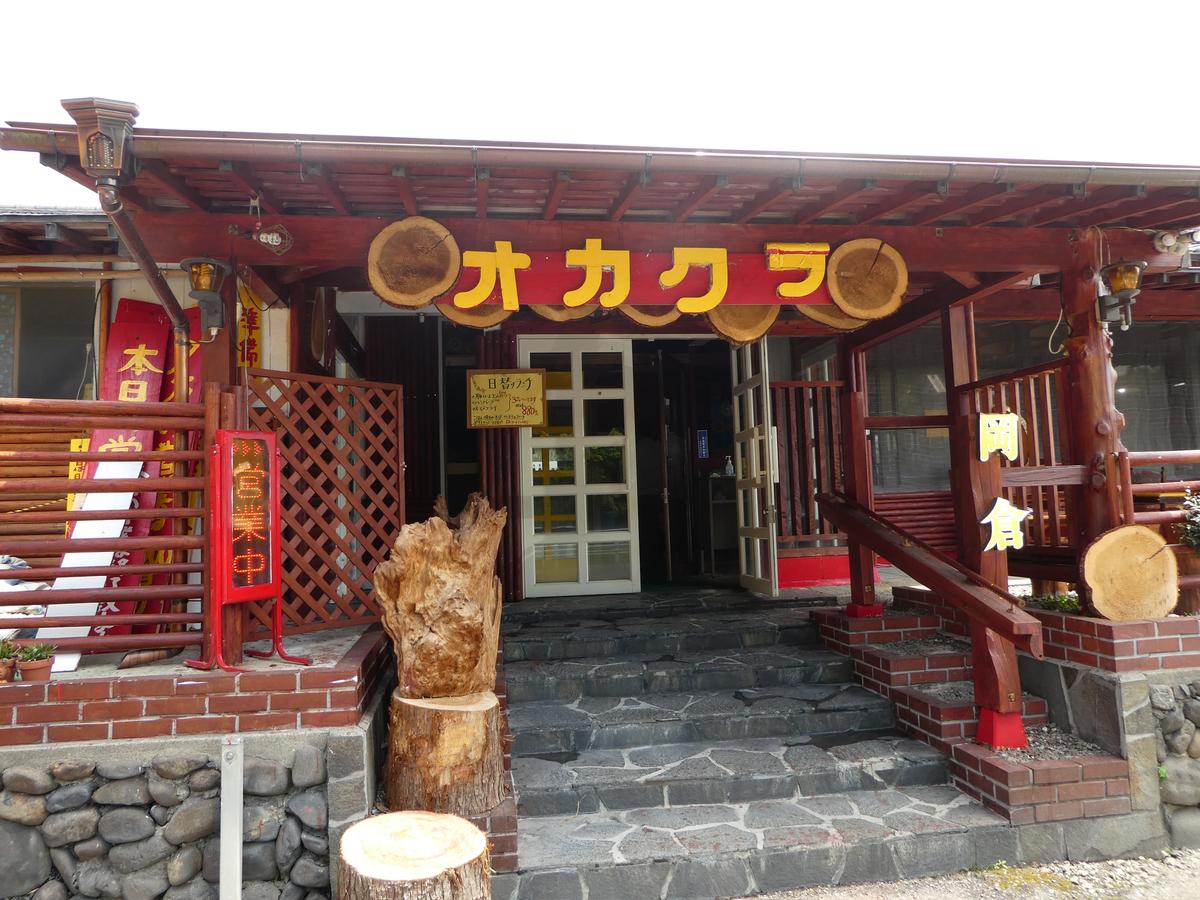 レストラン岡倉 薩摩川内市